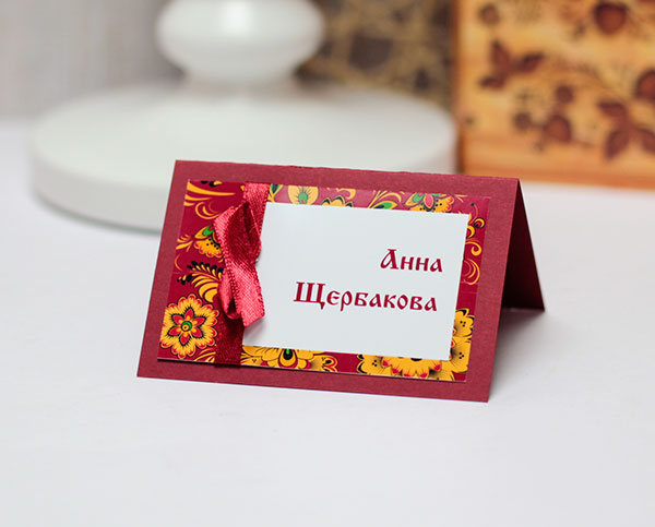"""Именная банкетная карточка """"Хохлома"""" (за 1 шт) (хохлома)"""