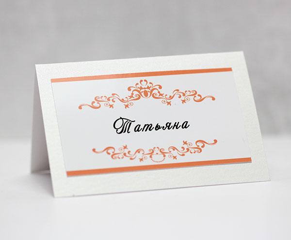 Карточка рассадки гостей Ренессанс (персиковый)