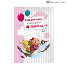 Ежедневник счастливой мамы (А5, 80 листов)