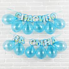 """Гирлянда с воздушными шарами """"Спасибо за сына"""" (195 см)"""