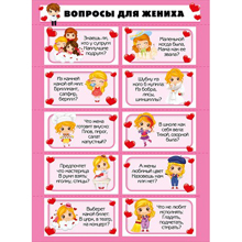 """Плакат для выкупа """"Вопросы для жениха"""""""