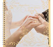"""Книга пожеланий на свадьбу """"Любовь и нежность"""", 40 листов"""