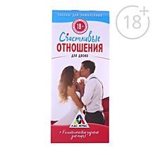 Романтические купоны «Счастливые отношения»