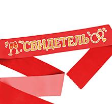 """Ленты для свидетелей """"Свидетель/Свидетельница"""", красный"""