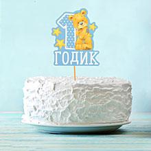 """Топпер в торт """"1 год, Мишка"""", 18 ×12 см, голубой"""