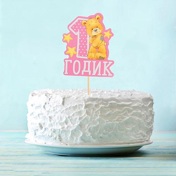 """Топпер в торт """"1 год, Мишка"""", 18 ×12 см, розовый"""