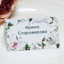 """Именная банкетная карточка """"Лилии"""" (дизайн № 1)"""