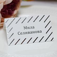 """Фольгированная именная банкетная карточка """"Полосы"""" (золото или серебро на выбор)"""