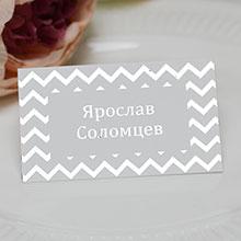 """Фольгированная именная банкетная карточка """"Зиг-заг"""" (золото или серебро на выбор)"""