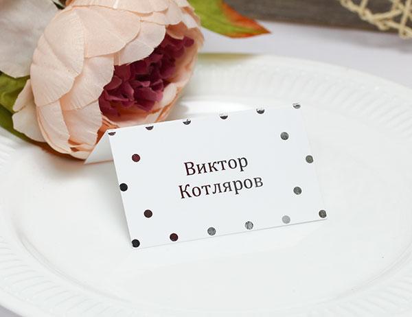 """Фольгированная именная банкетная карточка """"Горох"""" (золото или серебро на выбор)"""