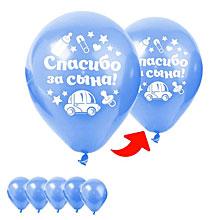 """Набор воздушных шаров """"Спасибо за сына"""", 30 см, 5 шт., голубой"""