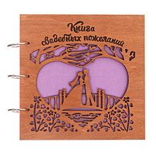 """Свадебная книга пожеланий с деревянной обложкой """"Влюбленные"""""""