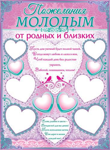 """""""Пожелания молодым от родных и близких"""" - плакат на свадьбу"""