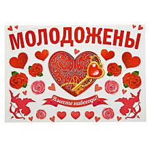 """Набор магнитов на авто """"Вместе навсегда"""""""