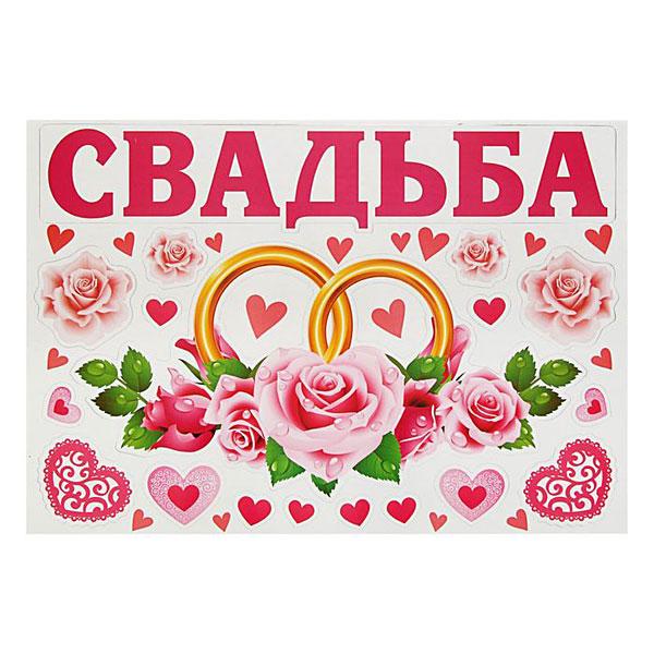 """Набор магнитов на авто """"Свадьба"""""""