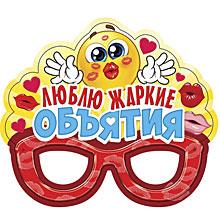 "Картонная маска ""Люблю жаркие объятия"""