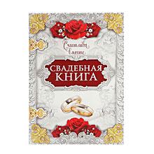"""Семейная книга """"Мгновения счастья"""", красная"""