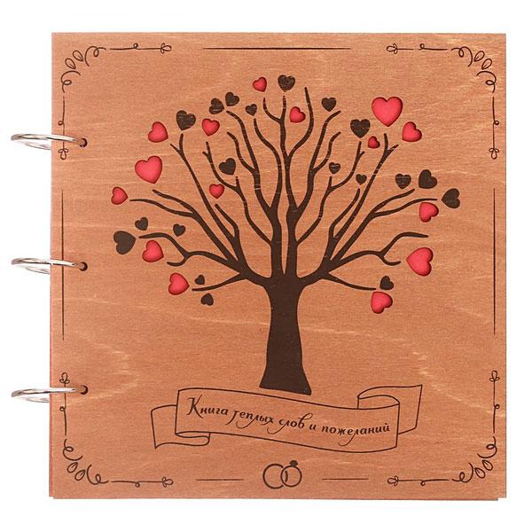 """Книга пожеланий """"Дерево теплых пожеланий"""", 42 листа"""
