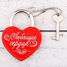 """Замочек для молодоженов """"Любящие сердца"""" (красный)"""
