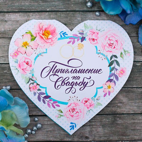 """Свадебное приглашение в форме сердца """"Прованс"""""""