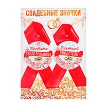 Свадебные значки для свидетеля и свидетельницы (2 шт, красные)