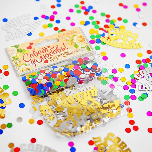 """Свадебные конфетти """"Совет да любовь"""", 2 пакета"""