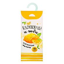 """Сувенирное аромасаше """"Вдохновляй и люби"""" с ароматом освежающего лимона"""