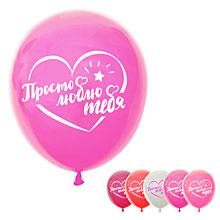 """Набор воздушных шаров """"Люблю тебя"""", 30 см, 5 шт, микс"""