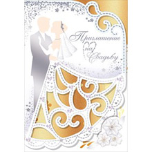 """Свадебное приглашение """"Прекрасная пара"""""""