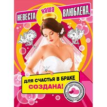 "Плакат ""Невеста наша влюблена"""