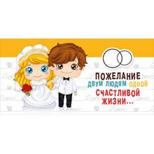 """Конверт для денег на свадьбу """"Пожелание счастливой жизни"""""""