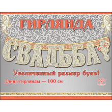 "Гирлянда ""Свадьба"" (длина - 100 см)"