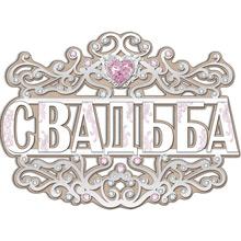 """Фигурный плакат """"Свадьба"""""""