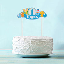 """Топпер в торт """"1 годик"""", малыш"""