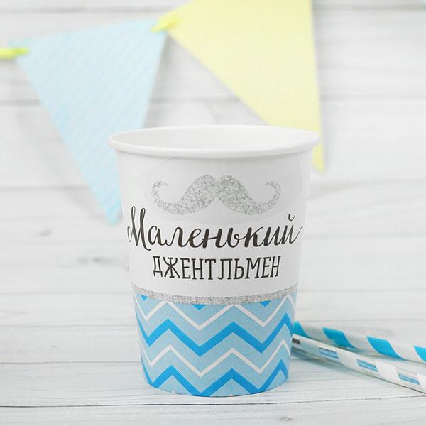 """Набор бумажных стаканчиков """"Маленький джентльмен"""",  10 шт."""