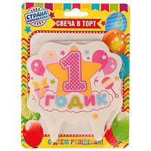 """Свеча для торта """"1 годик!, шарики"""