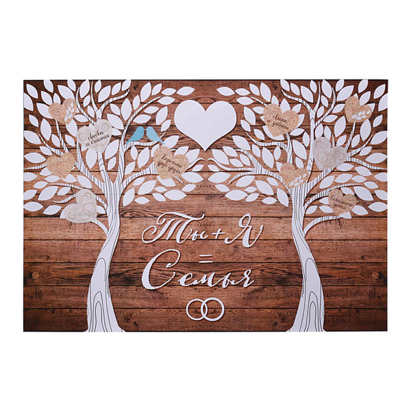 """Плакат """"Дерево пожеланий"""", с наклейками"""