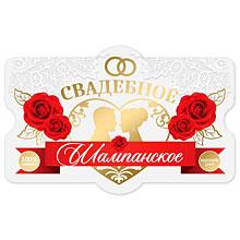 """Наклейка на бутылку """"Свадебное шампанское"""", бордо"""