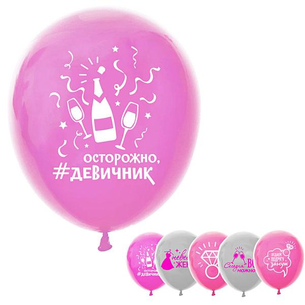 """Набор воздушных шаров """"Девичник"""", 5 шт."""