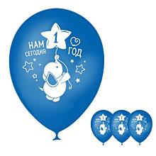 """Набор воздушных шаров """"На сегодня 1 год"""", 5 шт, мальчик"""