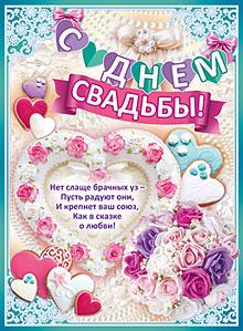 """Набор плакатов на свадьбу """"Теплые поздравления"""", 3 шт."""