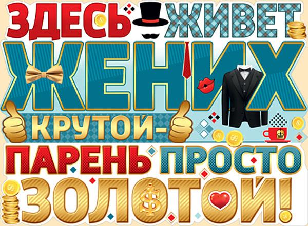 """Плакат """"Золотой жених"""""""