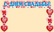 """Свадебная гирлянда """"С днем свадьбы"""", арка из сердец"""