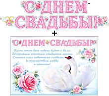 Гирлянда+плакат пожелания на свадьбу