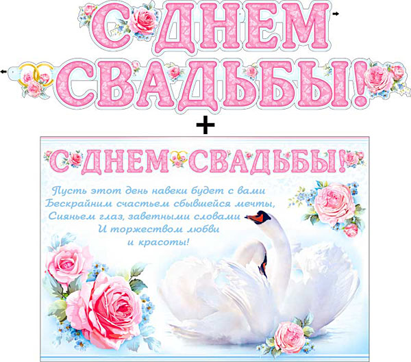 """Гирлянда+плакат пожелания на свадьбу """"С днем свадьбы, лебеди"""" (220 см) (розовый)"""