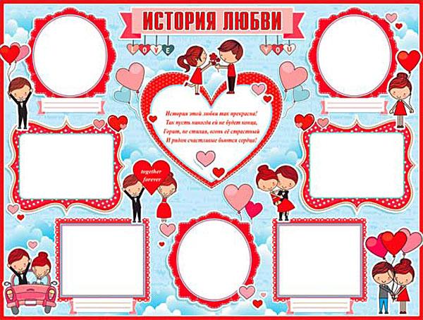 "Плакат ""История любви"""