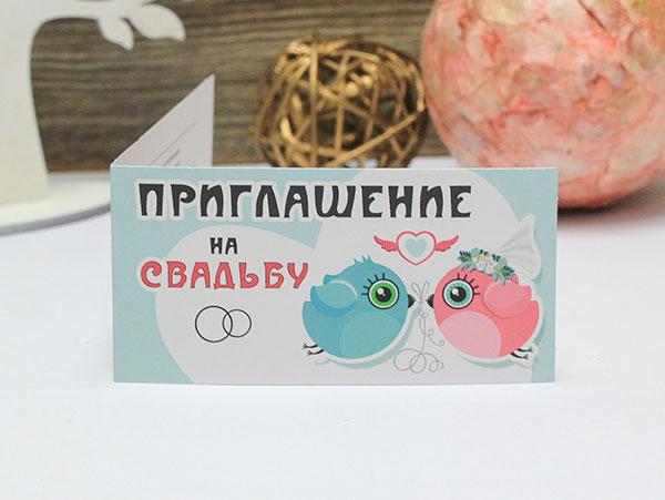 """Приглашение на свадьбу """"Влюбленные пташки"""""""