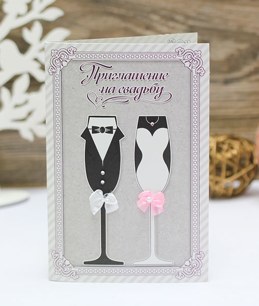 """Приглашение на свадьбу """"Бокалы"""""""