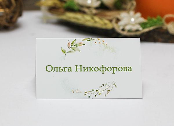 "Именная банкетная карточка ""Greenery"" (дизайн № 1)"