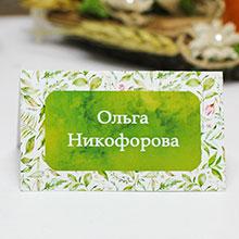 "Именная банкетная карточка ""Greenery"" (дизайн № 2)"